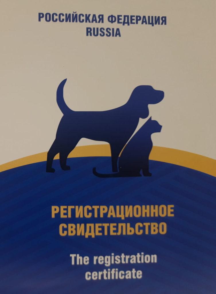 Чипирование собак и кошек во Владимире